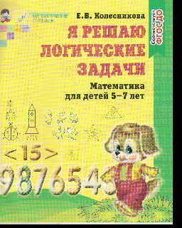 Я решаю логические задачи. Тетрадь для детей 5-7 лет ФГОС ДО /+594644/