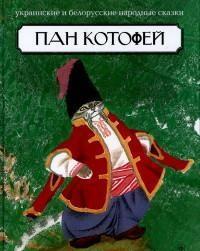 Пан Котофей: Украинские и белорусские народные сказки