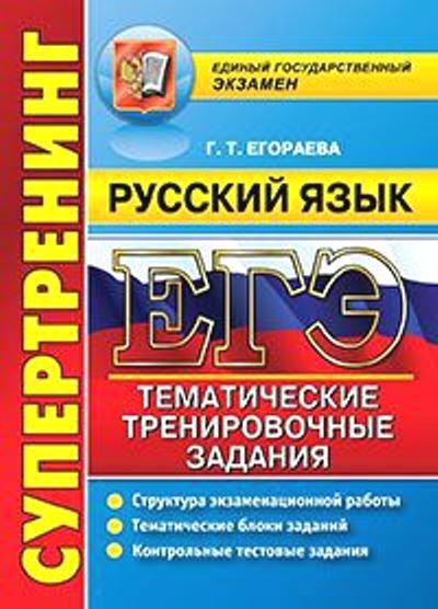 ЕГЭ 2015. Русский язык: Тематические тренировочные задания