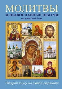 Молитвы и православные притчи на каждый день