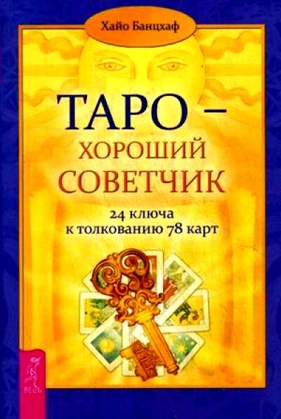 Таро - хороший советчик. 24 ключа к толкованию 78 карт