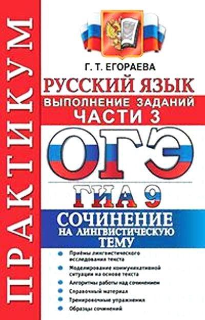 ОГЭ-2015. Русский язык. 9 кл.: Выполнение заданий части 3: Практикум: Сочин