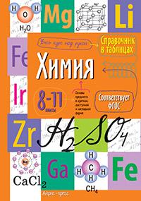 Справочник в таблицах. Химия. 8-11 класс ФГОС