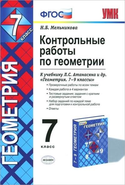 Геометрия. 7 класс: Контрольные работы к уч. Атанасяна Л.С. (ФГОС)
