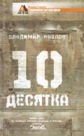 Десятка: сборник