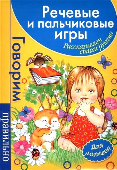 Речевые и пальчиковые игры: Для малышей
