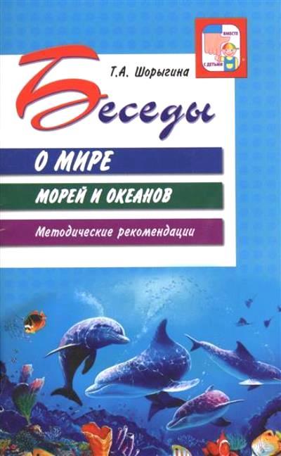 Беседы о мире морей и океанов: Метод. рекомендации