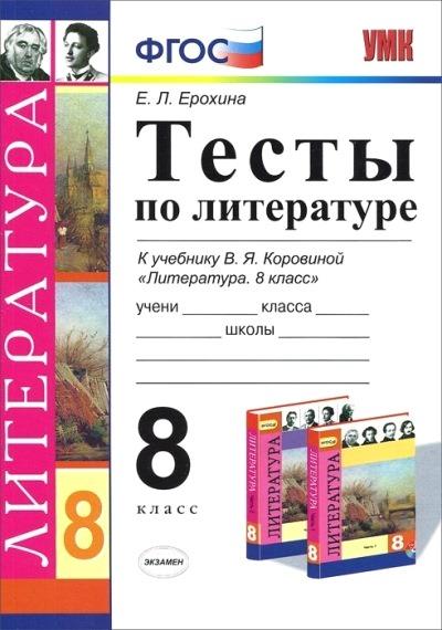 Литература. 8 класс: Тесты к учеб. Коровиной В.Я. ФГОС (к новому учебнику)