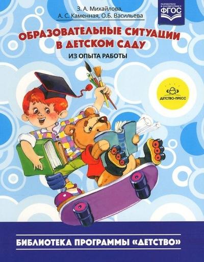 Образовательные ситуации в детском саду (из опыта работы) ФГОС