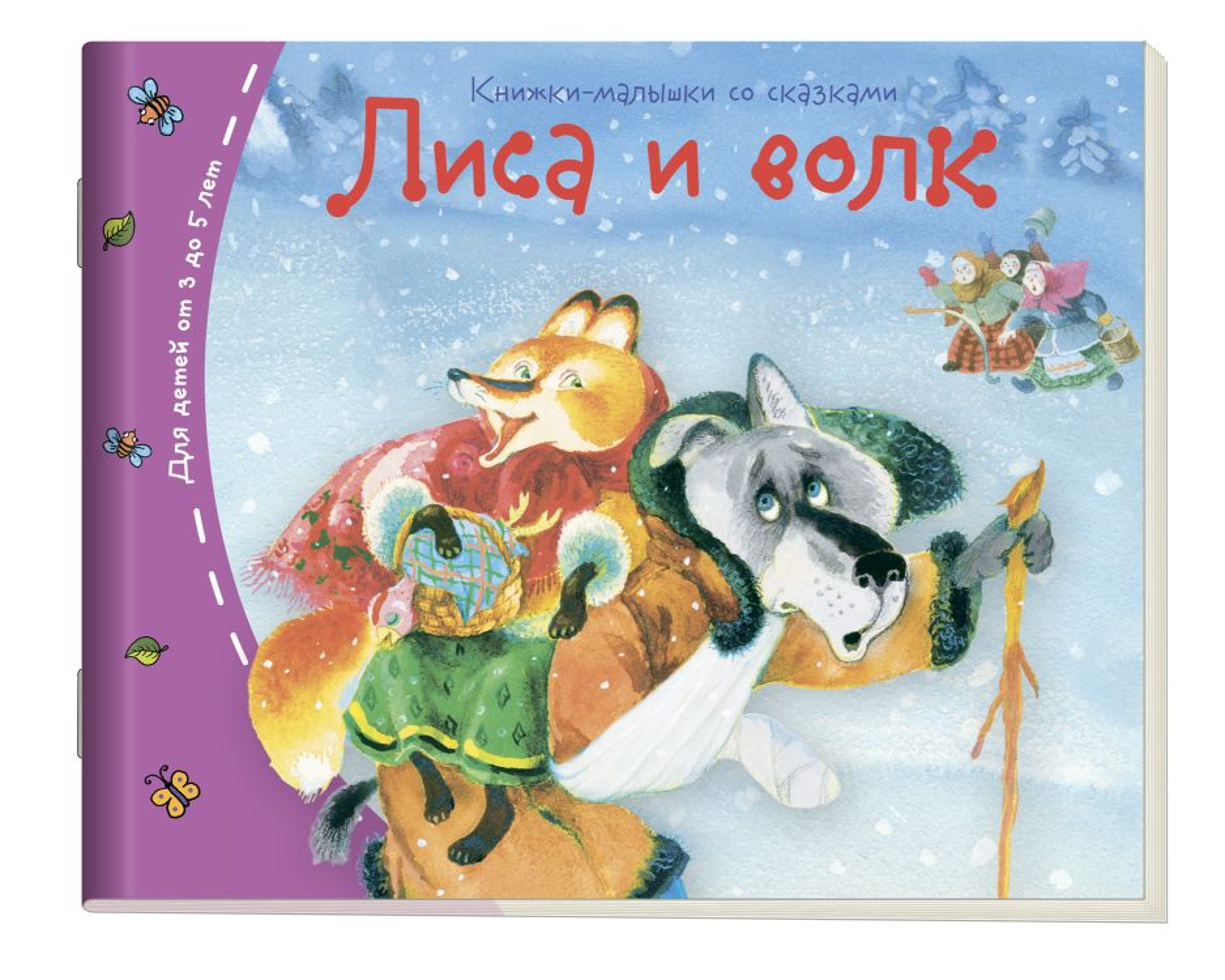 Книжки-малышки. Лиса и волк
