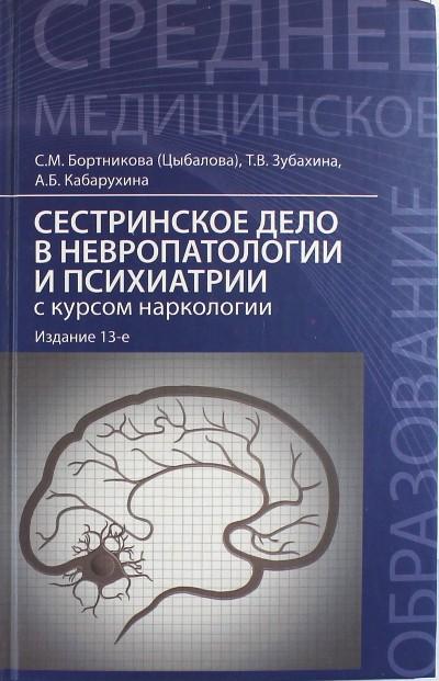 Сестринское дело в невропатологии и психиатрии