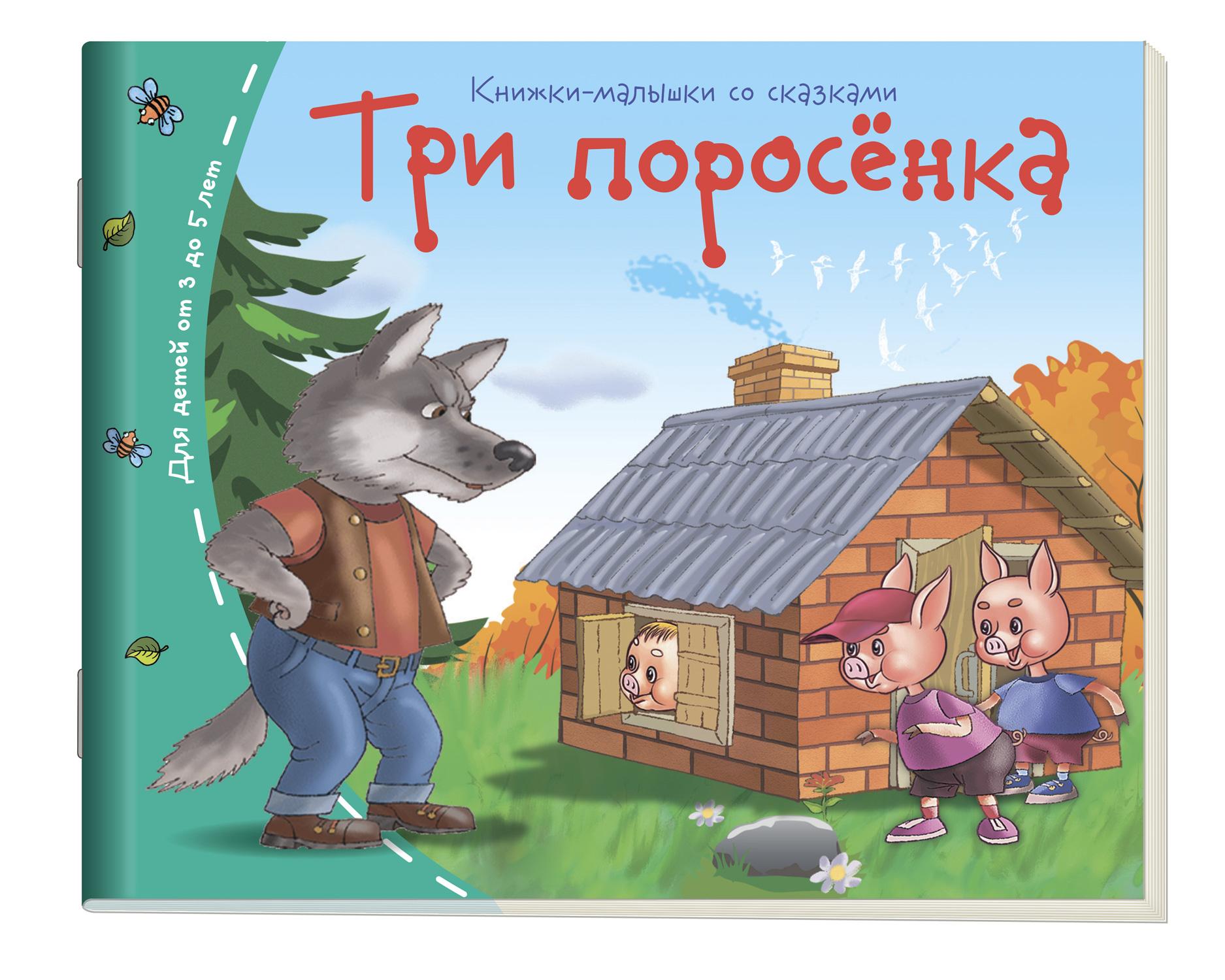 Книжки-малышки. Три поросенка