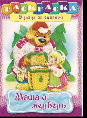 Раскраска Сказка за сказкой Маша и Медведь