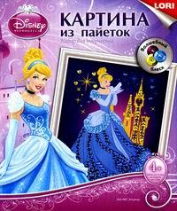 Картина из пайеток Disney. Золушка