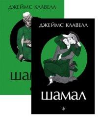 Шамал: Роман в 2-х томах