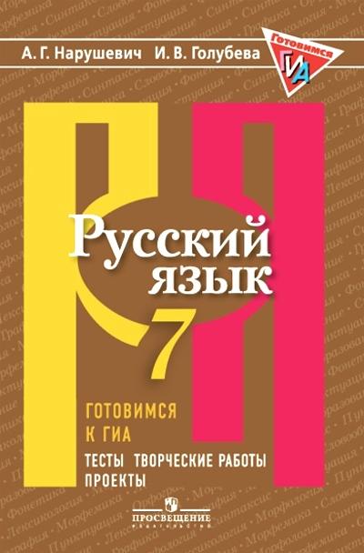 Русский язык. 7 кл.: Готовимся к ГИА. Тесты, творческие работы, проекты