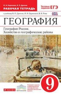 География. 10-11 класс: Базовый ур.: Раб. тетр. к уч. Кузнецова А. /+726799/