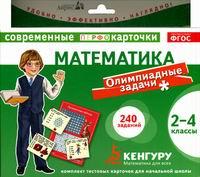 Математика. 2-4 класс: Комплект тестовых карточек для начальной школы (ФГОС)