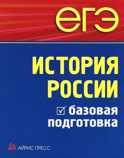 ЕГЭ. История России: Базовая подготовка