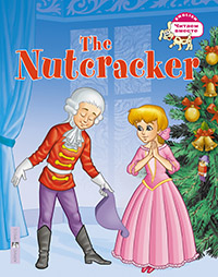 Щелкунчик = The Nutcracker