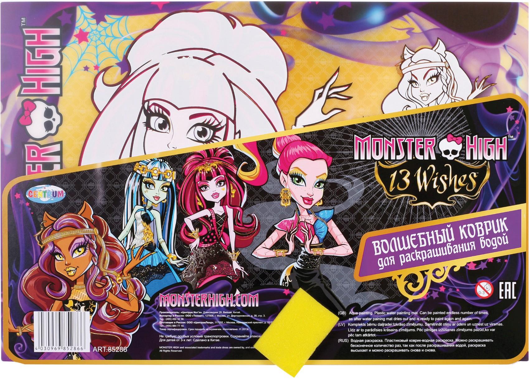 Водная раскраска Волшебный коврик Monster High 29*21