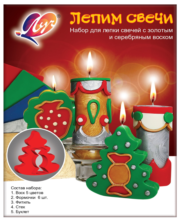 Изготовление свечей Лепим свечи (с золотыми и сереб. воском)