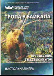 Игра настольная Тропа у Байкала. Путешествие в Медвежий угол