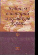 Буддизм в истории и культуре бурят: Монография