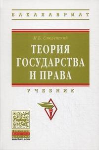 Теория государства и права: Учебник