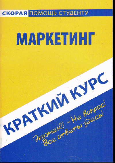 Краткий курс по маркетингу: Учеб. пособие