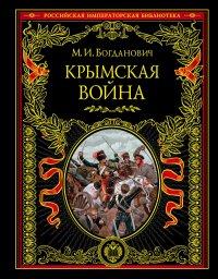 Крымская война: 1853 - 1856 гг.
