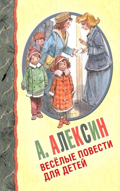 Веселые повести для детей
