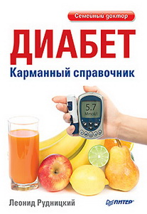 Диабет. Карманный справочник