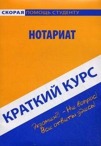 Краткий курс по нотариату: Учеб. пособие
