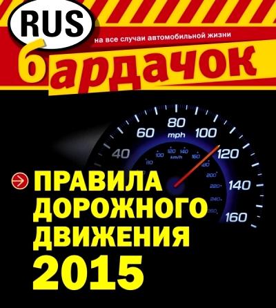 Правила дорожного движения с изменениями на 2015 год (квадратный формат)
