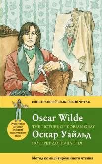 Портрет Дориана Грея= The Picture of Dorian Gray. Метод комментированного