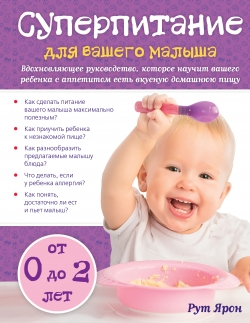 Суперпитание для вашего малыша