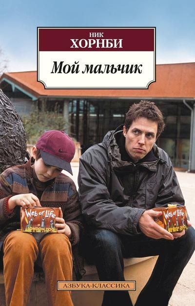 Мой мальчик: Роман
