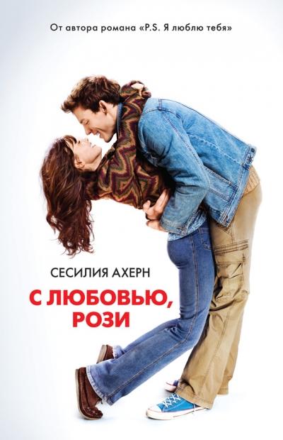 С любовью, Рози: Роман