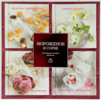 Мороженое и сорбе: Набор из 4-х книг