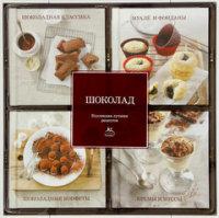 Шоколад: Набор из 4-х книг