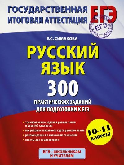 ЕГЭ. Русский язык. 10-11 класс: 300 практических заданий для подготовки к ЕГЭ