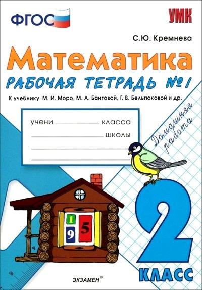 Математика. 2 кл.: Рабочая тетрадь № 1 к учеб. Моро М.И. ФГОС