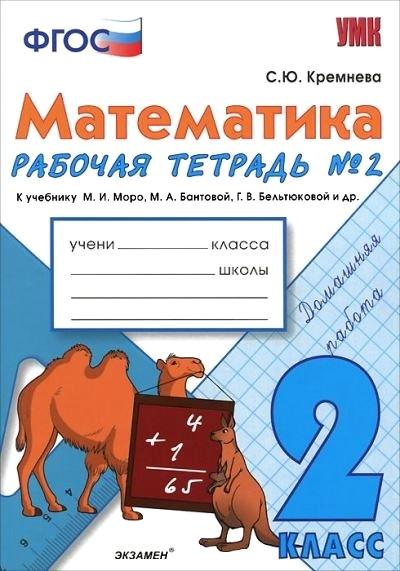 Математика. 2 класс: Рабочая тетрадь № 2 к учеб. Моро М.И. ФГОС