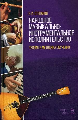 Народное музыкально-инструментальное исполнительство: Теория и методика обу