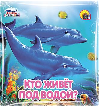 Кто живет под водой?: Книжка для ванной