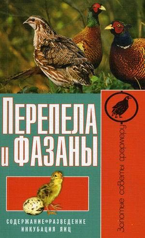 Перепела и фазаны: Содержание. Разведение. Инкубация яиц