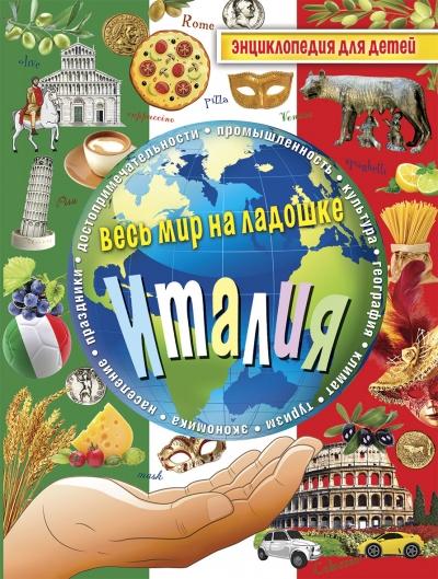 Италия: Энциклопедия для детей