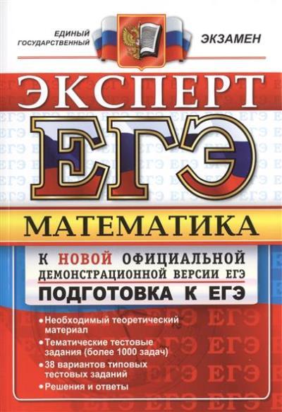 ЕГЭ. Математика: Подготовка к ЕГЭ. Эксперт в ЕГЭ