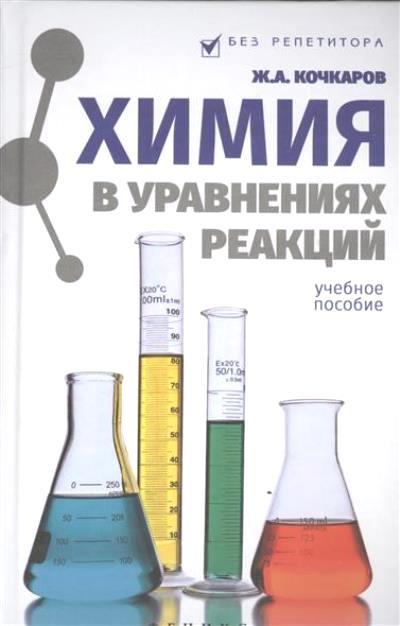 Химия в уравнениях реакций: Учеб. пособие